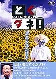 とくダネ!PRESENTS 忘れられた日本[DVD]