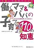働くママ&パパの子育て110の知恵―子どもも仕事も愛したいあなたへ (100人の体験の知恵シリーズ) 画像