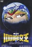 劇場版 1000年女王 [DVD]