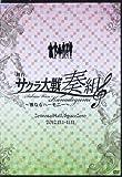 舞台 サクラ大戦奏組~雅なるハーモニー~ [DVD]