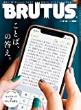 BRUTUS(ブルータス) 2019年 8月15日号 No.898 [ことば、の答え。] [雑誌] 画像