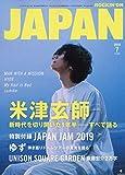 ロッキング・オン・ジャパン 2019年 07 月号 [雑誌]