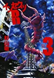 インセクツR (3) (バーズコミックス)
