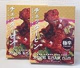 ミャンマー チキンカレー チェッターヒン 250g 2食セット