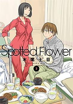 [木尾士目]のSpotted Flower 2 (楽園コミックス)