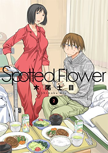 spotted flower 2 楽園コミックス 木尾士目 マンガ kindleストア