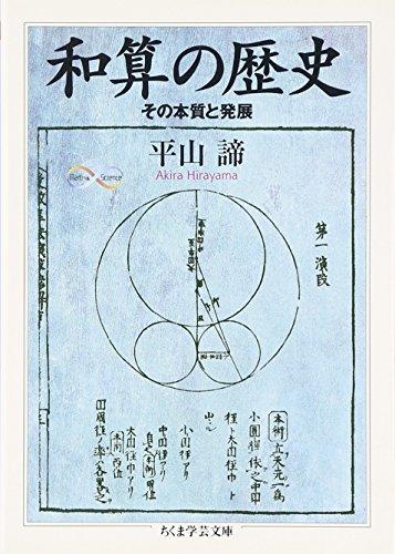 和算の歴史―その本質と発展 (ちくま学芸文庫)