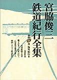 宮脇俊三鉄道紀行全集 第五巻 海外紀行II (角川学芸出版全集)