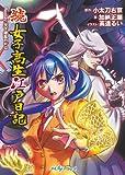 続 女子高生江戸日記 Replay:天下繚乱RPG (integral)