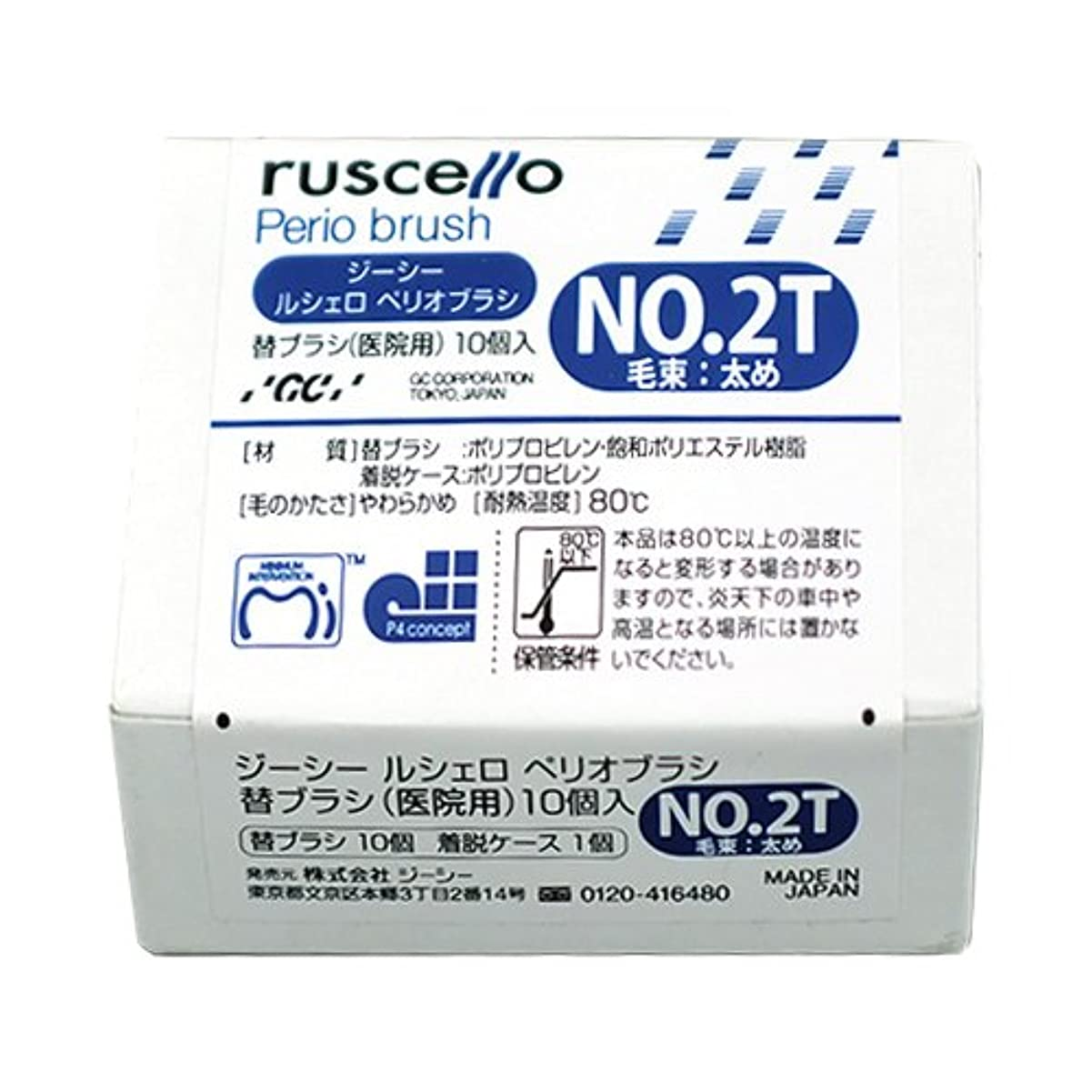 複合オリエンテーション対処するジーシー(GC) ルシェロ ペリオブラシ 替ブラシ NO.2T(10個入)