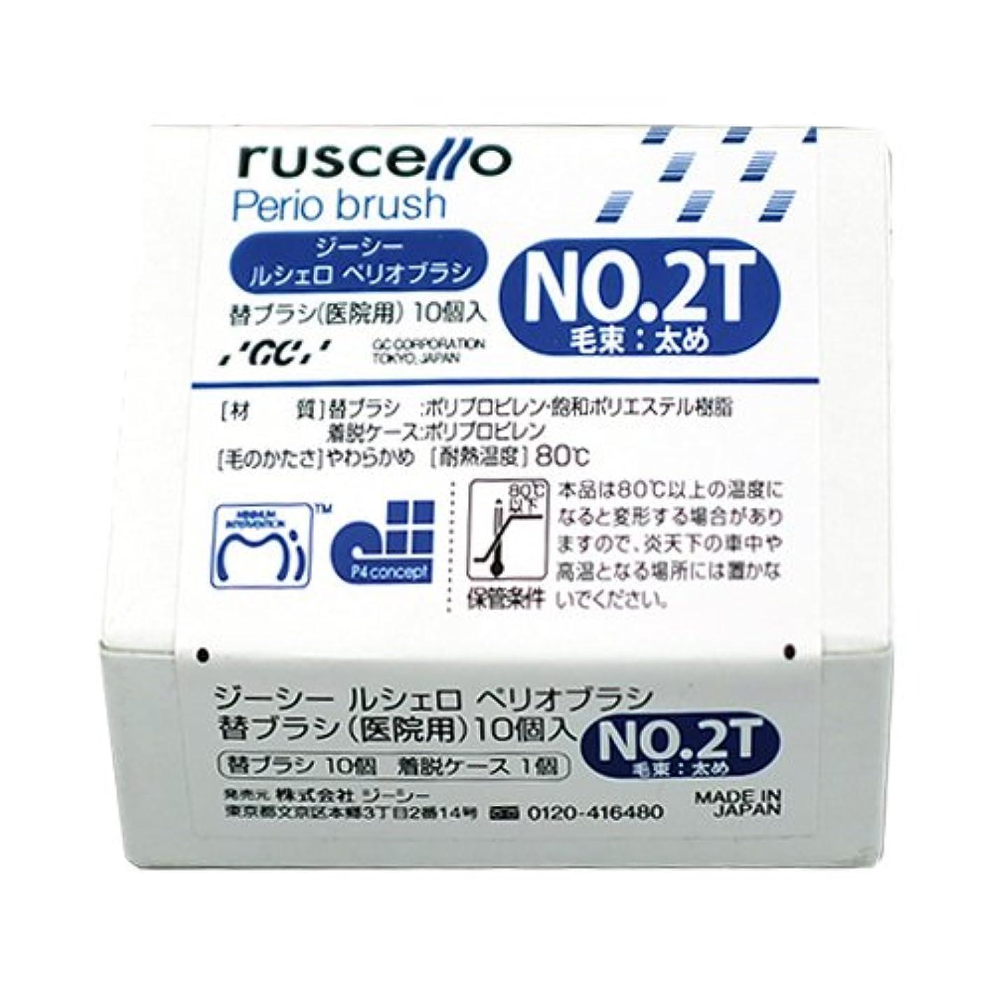 解決するルーチン救いジーシー(GC) ルシェロ ペリオブラシ 替ブラシ NO.2T(10個入)