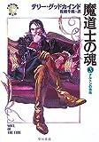 魔道士の魂 3 (真実の剣第5部 ハヤカワ文庫 FT (396))