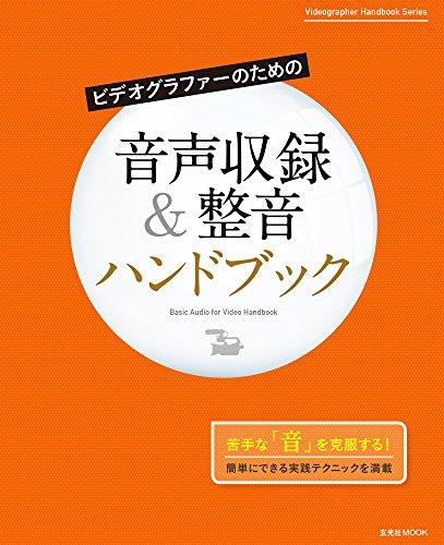 ビデオグラファーのための 音声収録&整音ハンドブック (玄光社MOOK)...
