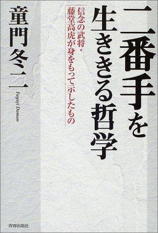 二番手を生ききる哲学―信念の武将・藤堂高虎が身をもって示したものの詳細を見る
