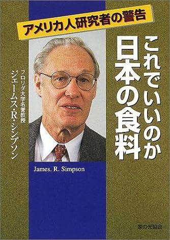 これでいいのか日本の食料―アメリカ人研究者の警告