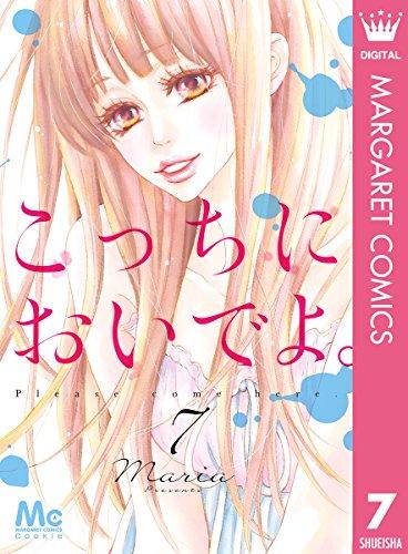 こっちにおいでよ。 第01-07巻 [Kocchi ni Oide yo. vol 01-07]