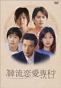 韓流恋愛専科 DVD-BOX