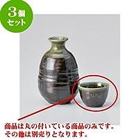 3個セット 酒器 油滴緑掛盃 [5.5 x 3.8cm] 【料亭 旅館 和食器 飲食店 業務用 器 食器】