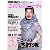 嶋田ちあきエイジレスビューティ―37歳からの本気化粧 (別冊家庭画報)
