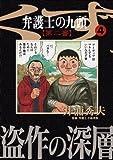 弁護士のくず 第二審(4) (ビッグコミックス)
