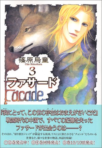ファサード (3) (ウィングス・コミックス文庫)の詳細を見る