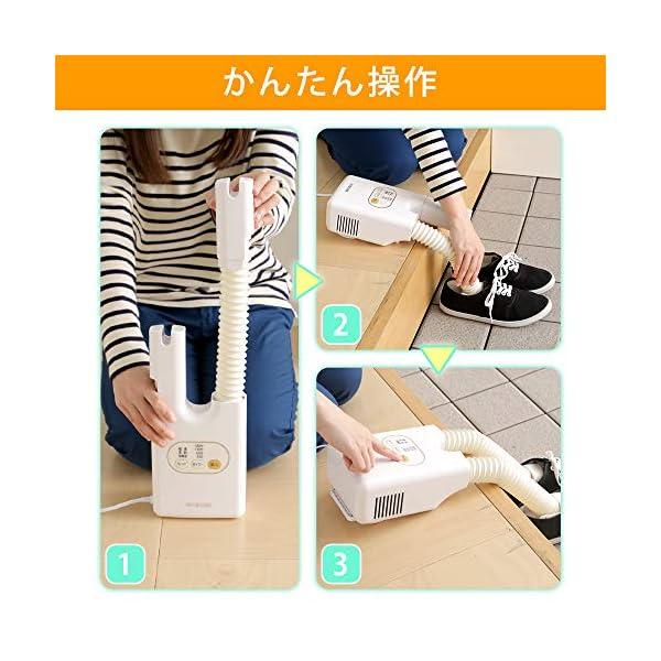 アイリスオーヤマ 靴乾燥機 ダブルノズル SD...の紹介画像3