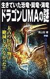 ドラゴンUMAの謎―生きていた恐竜・翼竜・海竜 (ムー・スーパー・ミステリー・ブックス)