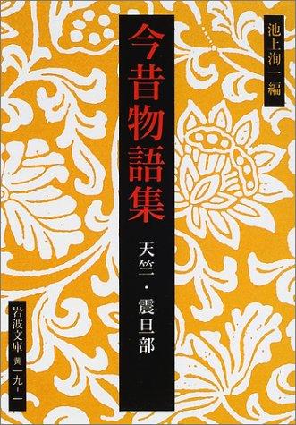 今昔物語集―天竺・震旦部 (岩波文庫)の詳細を見る