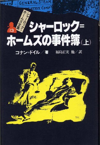 シャーロック=ホームズの事件簿 上  シャーロック=ホームズ全集 (13)の詳細を見る