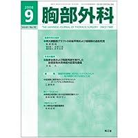 胸部外科 2008年 09月号 [雑誌]