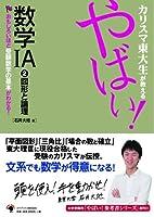カリスマ東大生が教える やばい! 数学IA (2)図形と論理