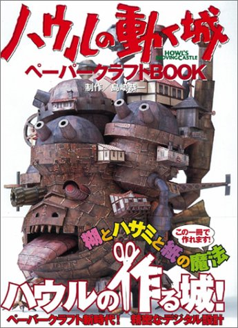 ハウルの動く城 ペーパークラフトBOOK
