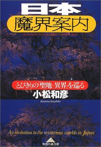 日本魔界案内―とびきりの「聖地・異界」を巡る (知恵の森文庫)の詳細を見る