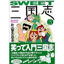 SWEET三国志 (3) (MF文庫)