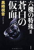 六機の特殊Ⅱ 蒼白の仮面