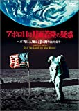 アポロ11号月面着陸の疑惑?本当に人類は月に降りたのか??