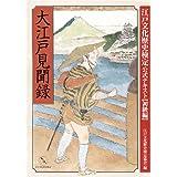 大江戸見聞録 (江戸文化歴史検定公式テキスト (初級編))