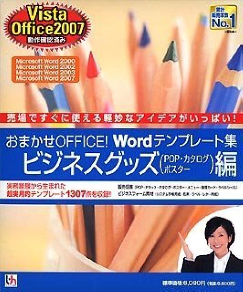 ブラウザさせる渦おまかせOFFICE! Wordテンプレート集 ビジネスグッズ編 Vista/Office2007 対応版