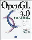 OpenGL4.0グラフィックスシステム