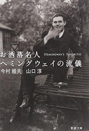 お洒落名人 ヘミングウェイの流儀 (新潮文庫)の詳細を見る