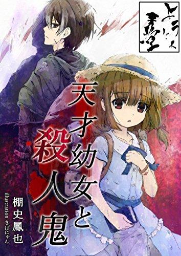 天才幼女と殺人鬼 (ようじょ堂) -