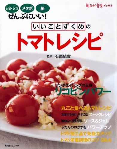 いいことずくめのトマトレシピ―シミ・シワ、メタボ、脳にいい! (角川SSCムック 毎日が発見シリーズ)
