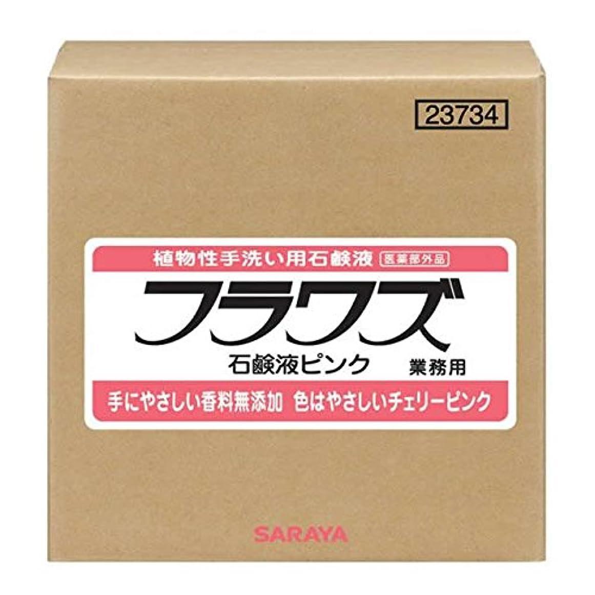 半円推進力クリップサラヤ フラワズ石鹸液ピンク 20kg BIB 1箱