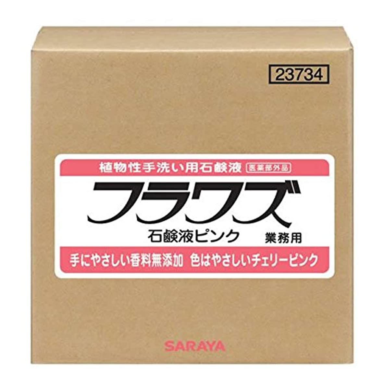 きちんとしたファンシー想起サラヤ フラワズ石鹸液ピンク 20kg BIB 1箱