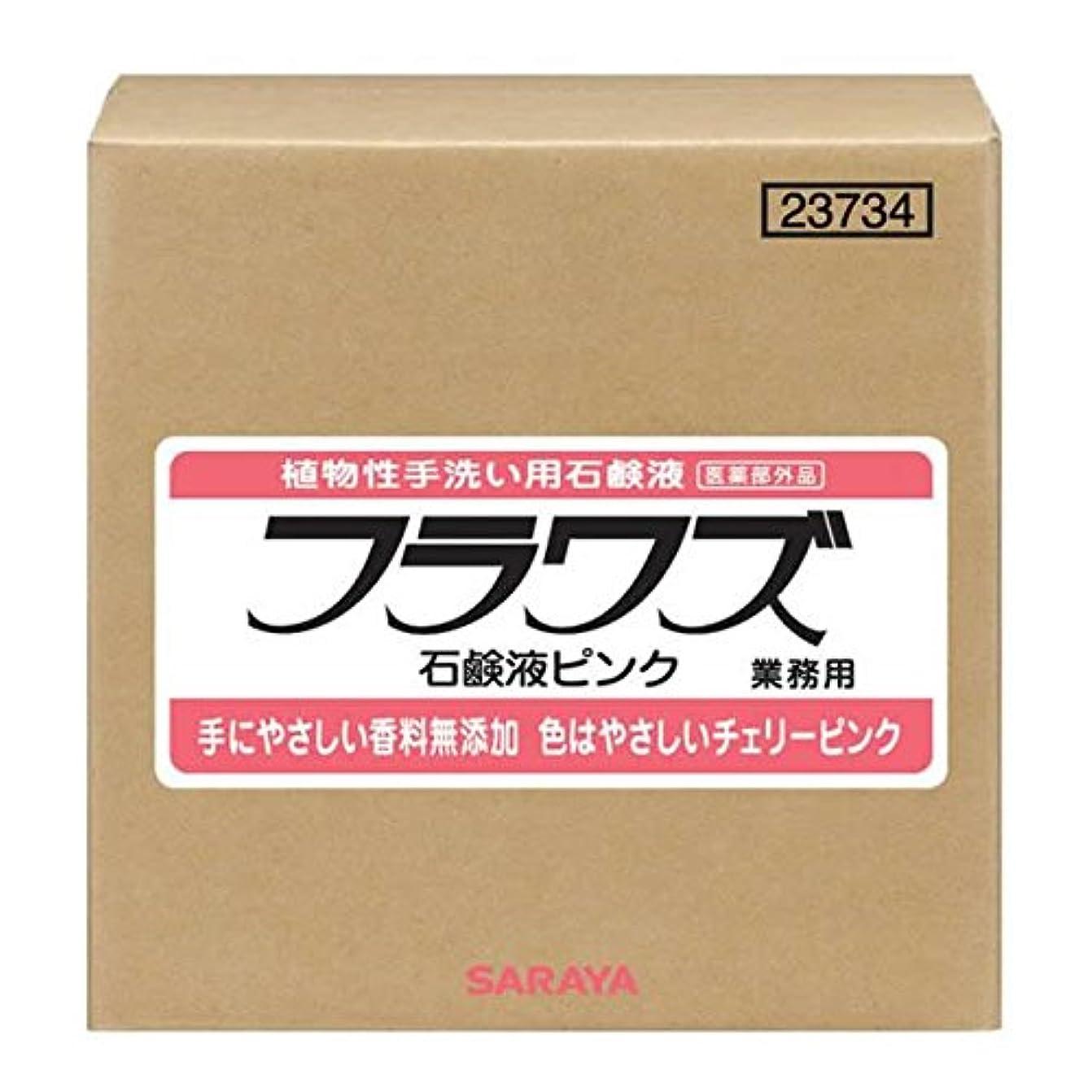 の中で組違反するサラヤ フラワズ石鹸液ピンク 20kg BIB 1箱