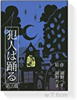 Sugorokuya 犯人在跳舞(2015年第3版)。