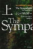 「シンパサイザー (上) (ハヤカワ・ミステリ文庫)」販売ページヘ
