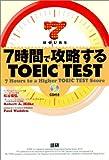 7時間で攻略するTOEIC TEST (<CD+テキスト>)
