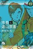 市長 遠山京香 4 (小学館文庫 あC 66)