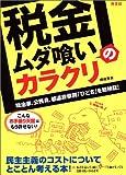 「税金ムダ喰い」のカラクリ 政治家、公務員、都道府県別「ひどさ」を総検証!